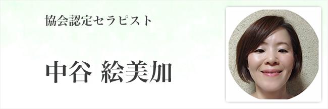 中谷 絵美加