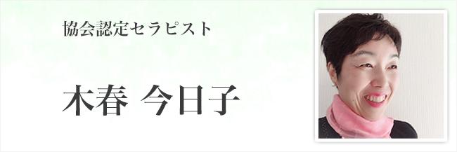 木春今日子