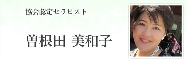 曽根田美和子