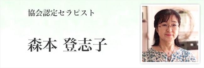 森本 登志子