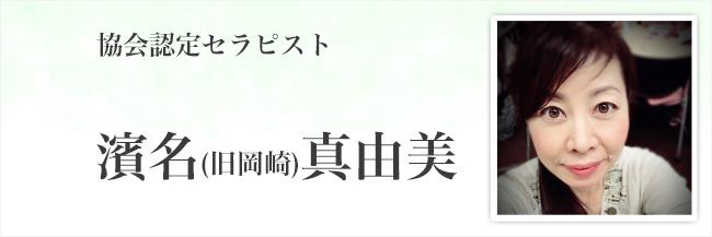 濱名(旧岡崎)真由美