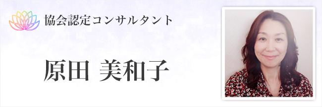 原田美和子